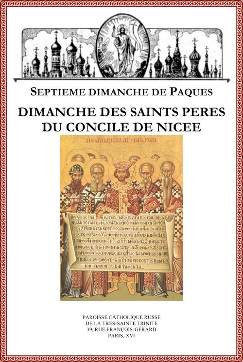 Dimanche des 318 saints Pères du Concile de Nicée