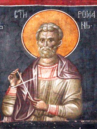 Saint Romain d'Antioche