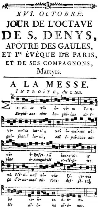 Introït Sophiane tone haguione de la messe grecque de l'octave de saint Denys