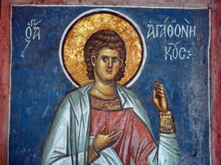 Saint Agathonique de Nicomédie