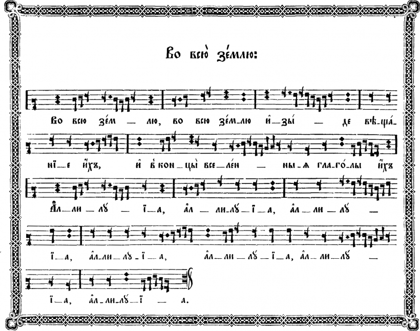 Во всю зе́млю - koinonikon des Apôtres.