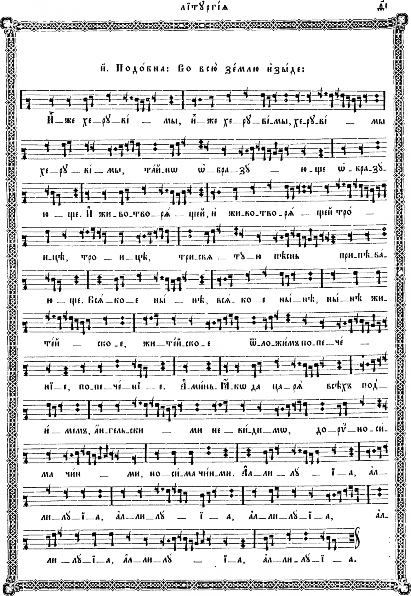 Obichod de 1909 : 8ème cherouvikon, sur le ton du koinonikon des Apôtres