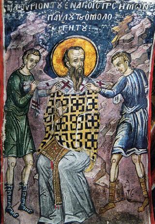 Martyre de saint Paul le Confesseur - Monastère de Dyonisiou - Mont-Athos   - 1547