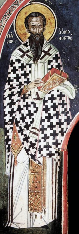 Saint Paul le Confesseur patriarche de Constantinople - Monastère de Dyonisiou - Mont-Athos - 1547