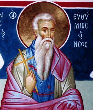Saint Euthyme le Neuf, de Salonique