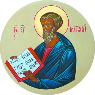 Saint & illustre Apôtre et Evangéliste Matthieu