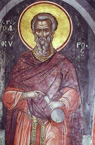 Saint Cyr l'anargyre et le thaumaturge